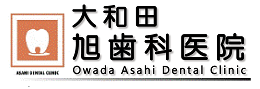 大和田旭歯科医院 | 見沼区の歯医者 | 大和田町駅から徒歩7分